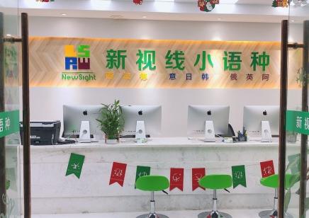 南京葡萄牙语培训班哪家好新视线新班开了