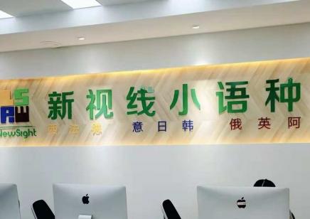 南京韩语培训考级班