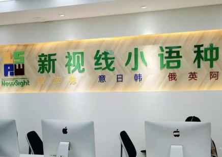 南京线上法语网课