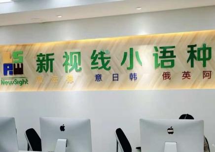 南京意大利语培训