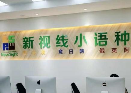 南京意大利语留学考级班