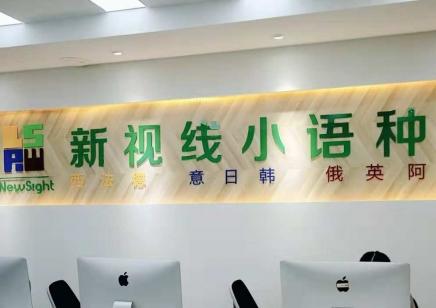 南京法语培训0-B1班