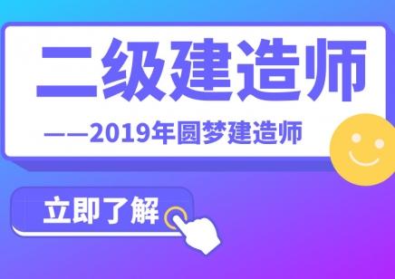 上海二级建造师培训_用好的职称为未来铺路