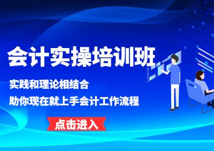 上海会计培训机构 中级会计职称会计 考证考试培训