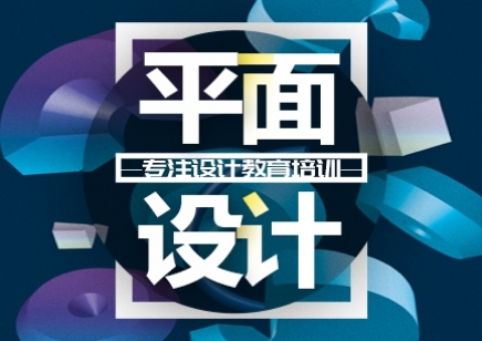 上海平面设计培训_学习设计新思维_创造设计价值