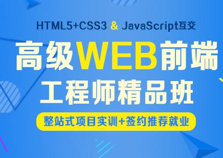 上海Web全栈工程师培训 掌握一门IT技术 薪资可观
