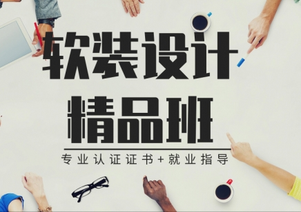 上海软装设计师培训 课程不断更新 学前沿软装课程