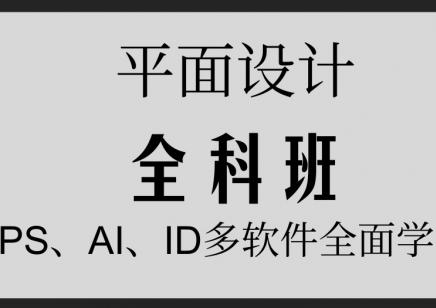 上海平面设计培训 掌握设计精髓 轻松实现升职加薪