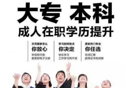 上海网络教育学历哪个学校好 轻松的学习方式