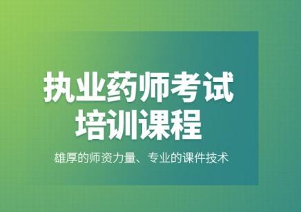 上海执业药师学习班_健康生活的开始