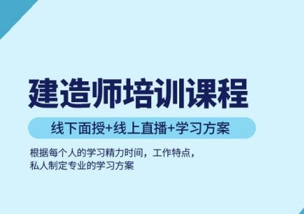 上海二级建造级师学习班_特色教学