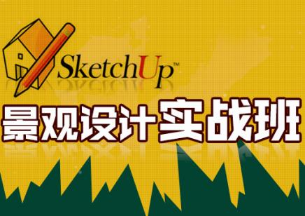 上海景观设计培训 让你拥有与时俱进的创意