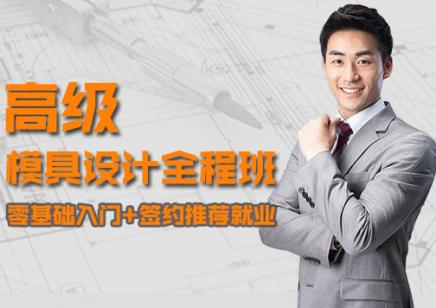 上海模具设计培训 成熟的师资与教学服务为您保驾护航