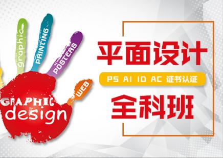 上海平面设计培训 近千个案例 研发更符合潮流的课程