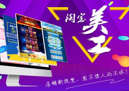上海淘宝美工培训 掌握主流设计软件不惧任何职位挑战