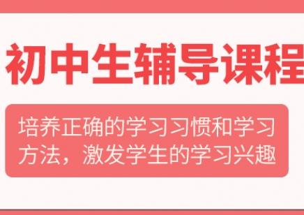 上海初中数学寒假班 在课余时间提升孩子的学习兴趣