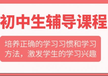 上海初中语文培训寒假班 在放假报班更能拉开差距