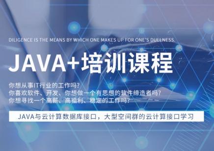 上海JAVA培训寒假班 教你学会一门实用性高的编程语言
