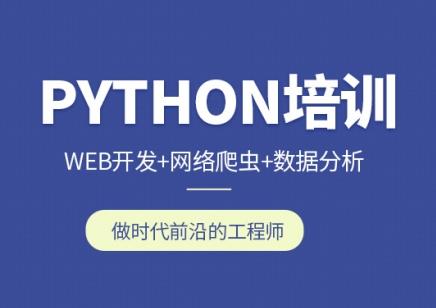 上海Python软件教学寒假班 用实战来学会一门好的脚本语言