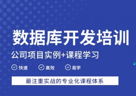 上海数据库培训 实战培训 快速提升