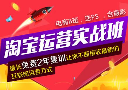 上海淘宝运营培训 如何把淘宝做好 给您全方位的指导