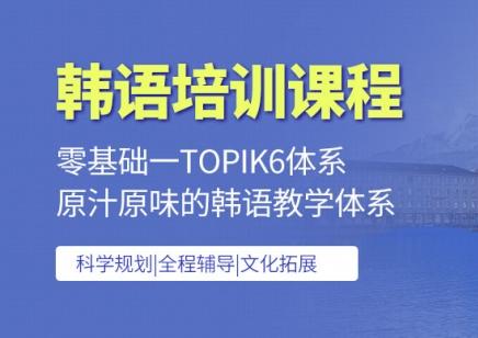 上海韩语专业机构 中外教双结合授课