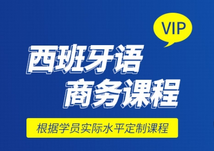 上海西语专业机构 带你了解西语社会的方方面面