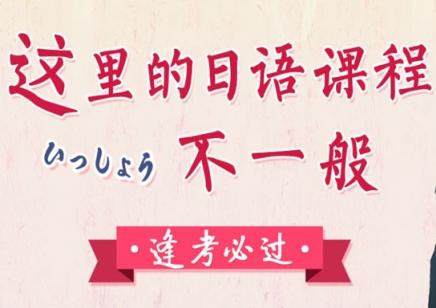 上海日语专业培训 带你体会不一样的课程