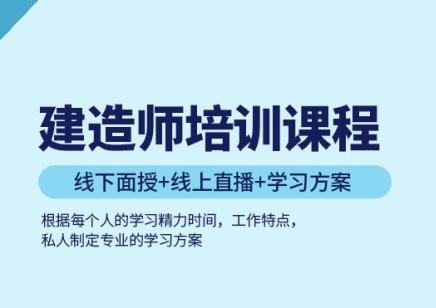 上海二级建造级师学习班 精准教学 查漏补缺