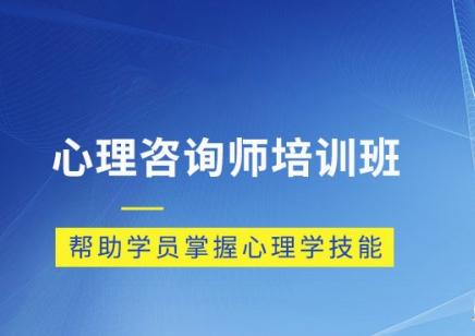 上海心理咨询师培训机构 这里有您想要的心理培训课程