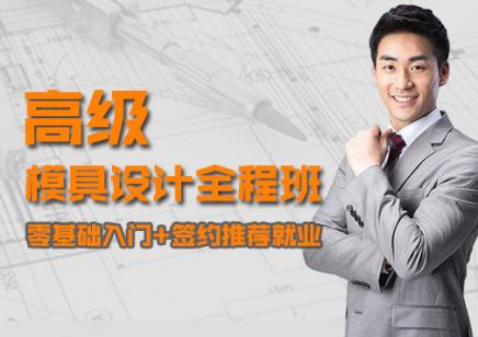 上海模具机械设计培训 3d建模培训 ug数控编程培训