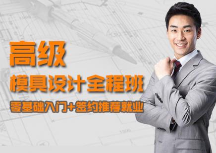 上海模具设计学什么 装配设计 非标设计 汽车设计培训