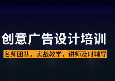 上海创业广告培训 商业广告培训