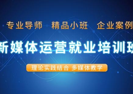 上海新媒体电商运营培训 让您锻炼操作提升能力