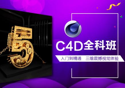 上海C4D软件教学 独特的教学方式深受学生喜欢和接受