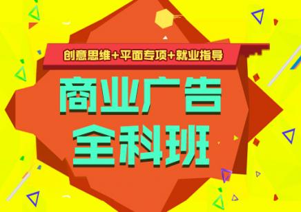 上海商业广告设计培训 带你打开思路 让成品惊艳众人