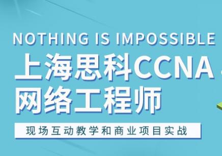上海思科网络工程师辅导班 深入教学