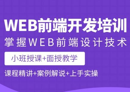 上海WEB前端工程师培训 良好的学习方式 快速提升技术