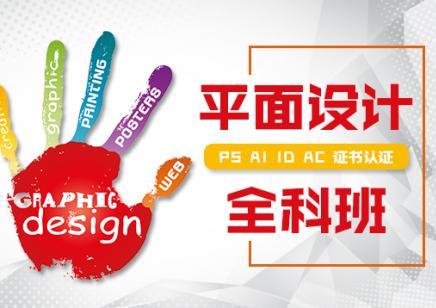 上海平面设计哪里学 循环开班 免费试听