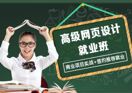 上海网页设计培训 帮学员深入提升一些细节上的设计