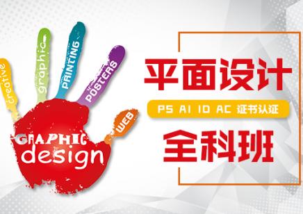 上海平面设计培训 从创意效果上掌握色彩和线条的搭配