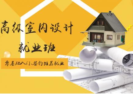 上海室内设计培训 装修是门艺术 必须让客户住的舒服