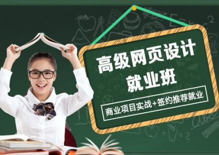 上海网页设计培训班 让您的网页美出新高度