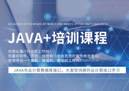 上海JAVA软件培训 正规办学 用心服务 让您学的放心